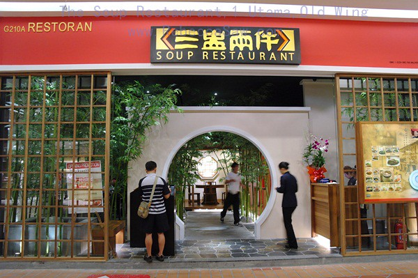 the soup restaurant, 1 utama-7