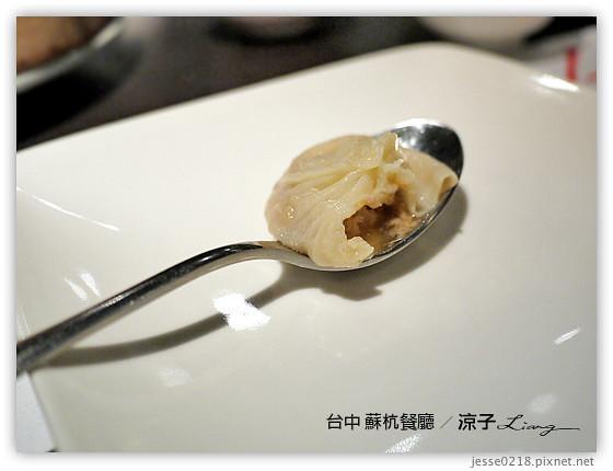 台中 蘇杭餐廳 17