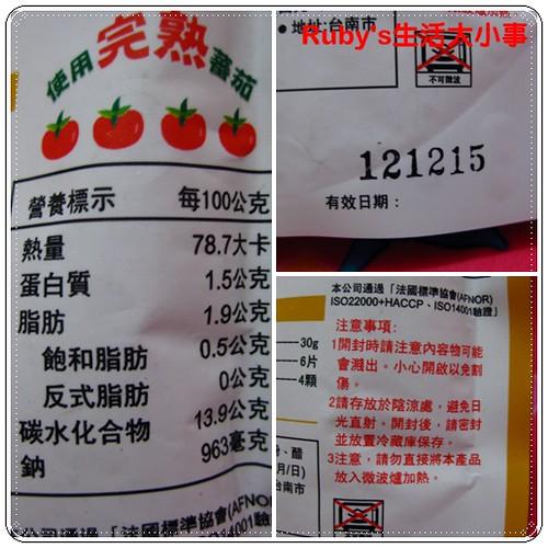 可果美蕃茄湯底 (6)