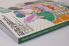 ワンダーフェスティバル2012[冬]ガイドブック