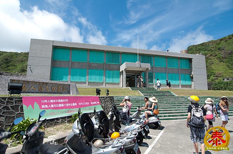 綠島人權園區