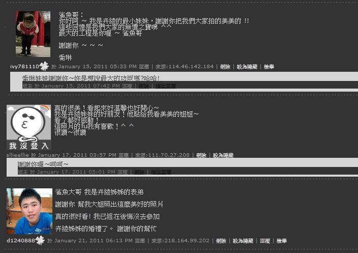 2011.01.01.丞嘉&卉綾