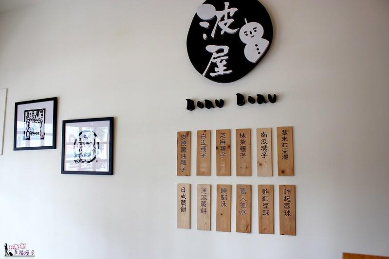 波屋 BORU BORU
