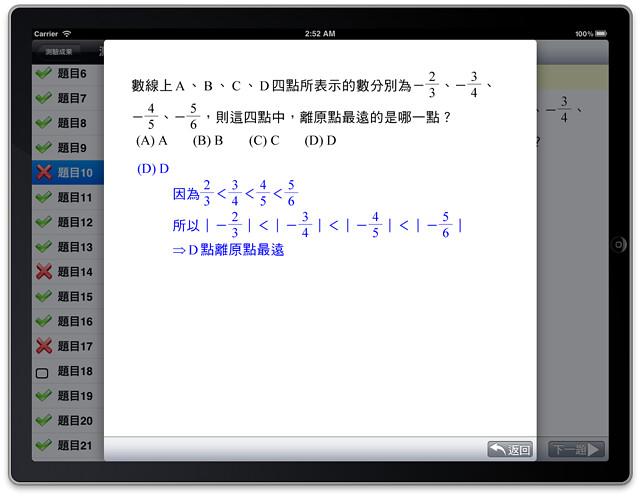 Live iPad App─測驗成果之測驗報告之詳解畫面