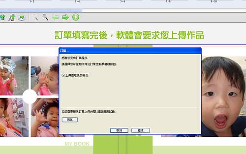 訂單完成後,軟體開始進行上傳動作