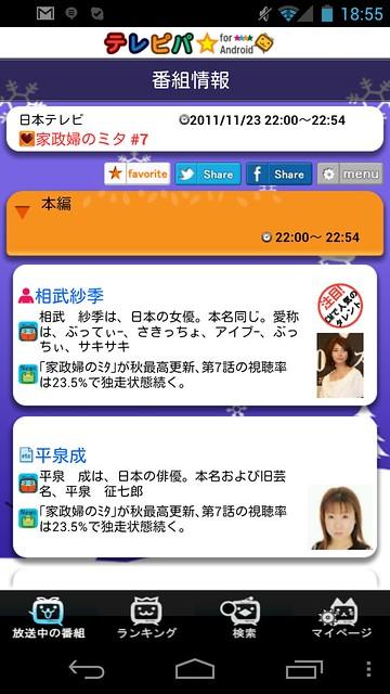 Screenshot_2011-12-06-18-55-04