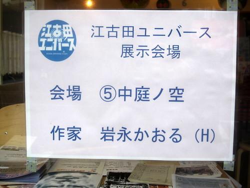 展示@中庭ノ空(江古田)