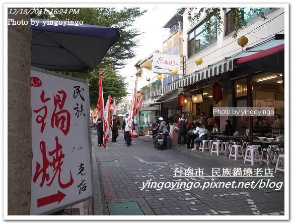 台南市_民族鍋燒老店20111218_R0049828