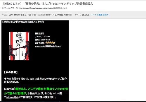 スクリーンショット 2011-12-20 8.18.55