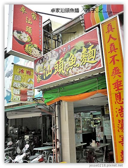 卓家汕頭魚麵 4
