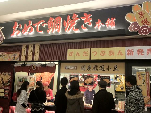 おめで鯛焼き Food Court - AEON Lake Town (イオンレイクタウン フードコート) 埼玉越谷