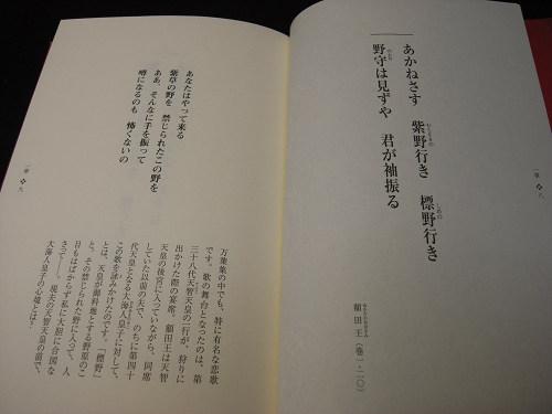 万葉集本「超訳万葉集」など-03
