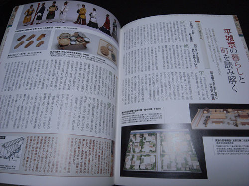 書評『奈良時代MAP―平城京編』-12