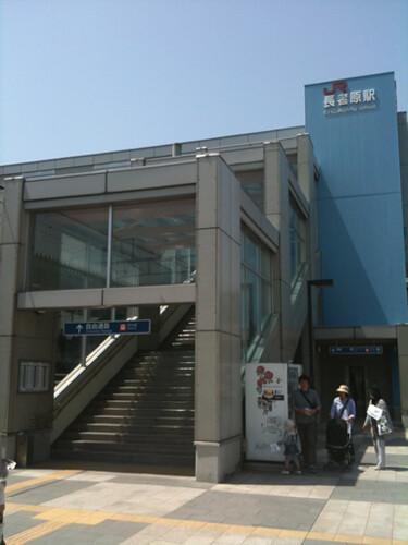 JR長者原駅