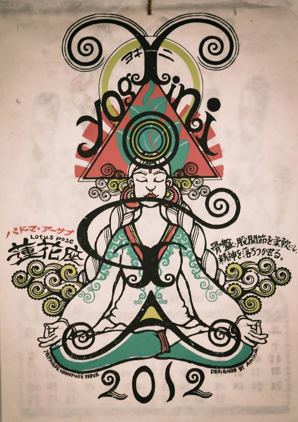yoga 2012