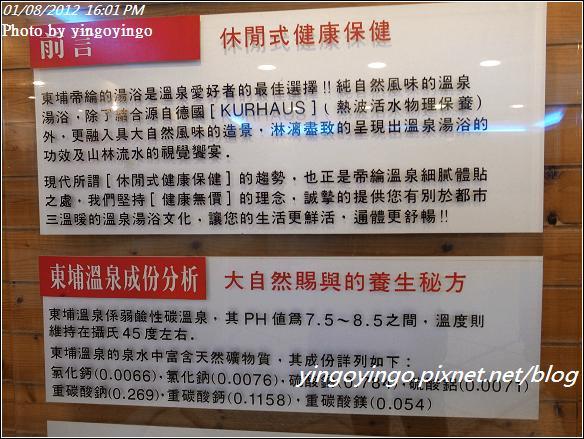 南投信義鄉_帝綸大飯店20120108_R0050337