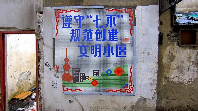 public service mosaic | shanghai | impressions 2012
