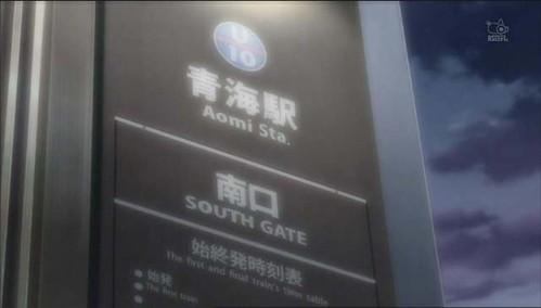 odaiba_20091115184345