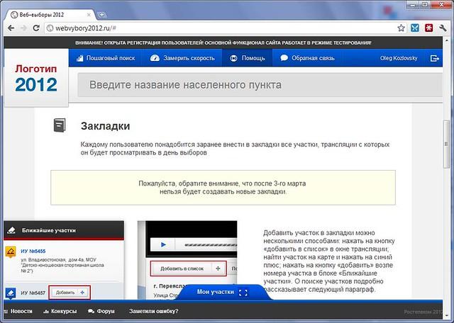webvybory2012.ru - новые уловки фальсификаторов