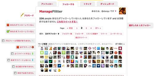 フォローする - ManageFlitter - Twitterアカウント管理