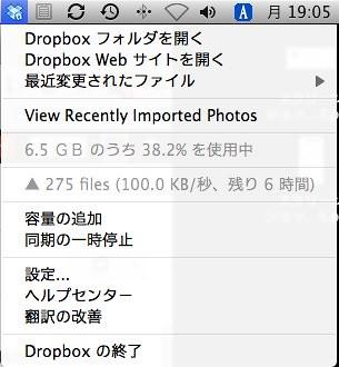 スクリーンショット 2012-02-06 19.05.10