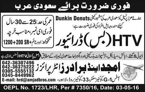 HTV Bus Driver Jobs 2016
