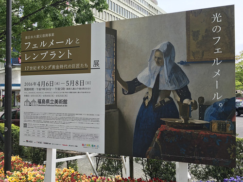 Fukushima Prefectural Museum of Art.