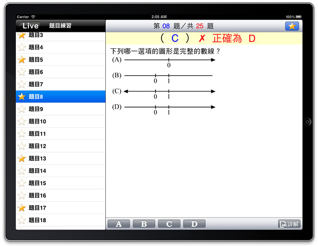 Live iPad App─題目練習
