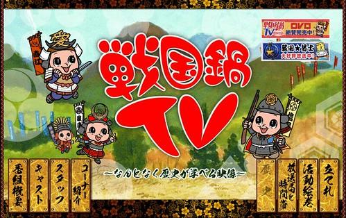 『戦国鍋TV~なんとなく歴史が学べる映像~』番組ホームページ