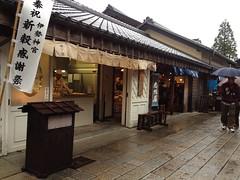 111119~20 伊勢神宮・名古屋城旅行