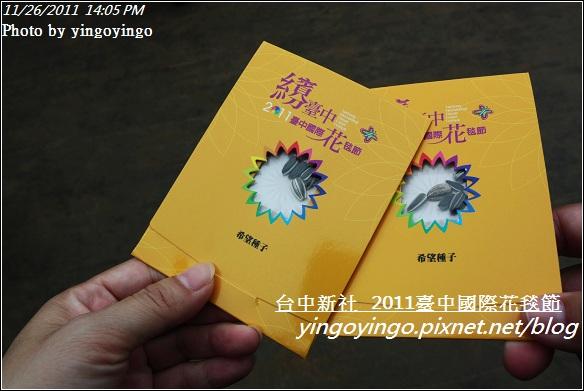 2011臺中國際花毯節20111126_I2156