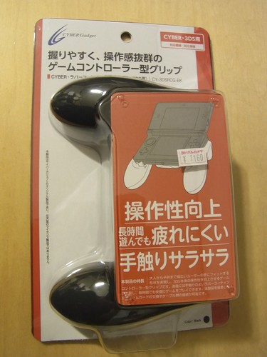 Rubber Grip for Nintendo 3DS