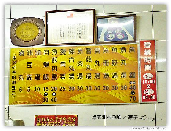 卓家汕頭魚麵 3