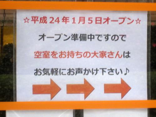 張り紙@まごのて不動産(桜台)