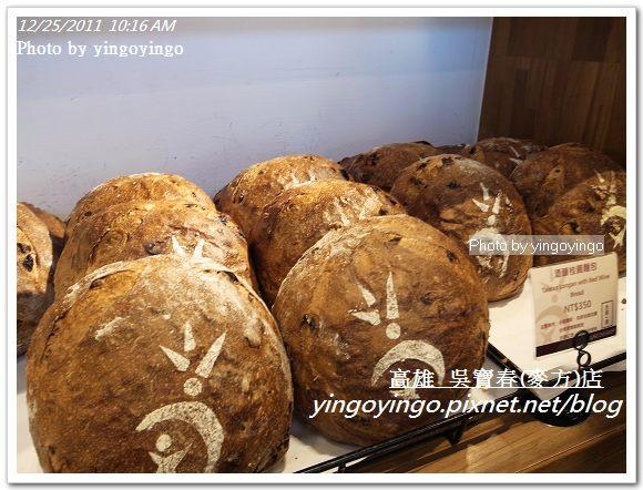 高雄苓雅區_吳寶春麵包店20111225_R0050072