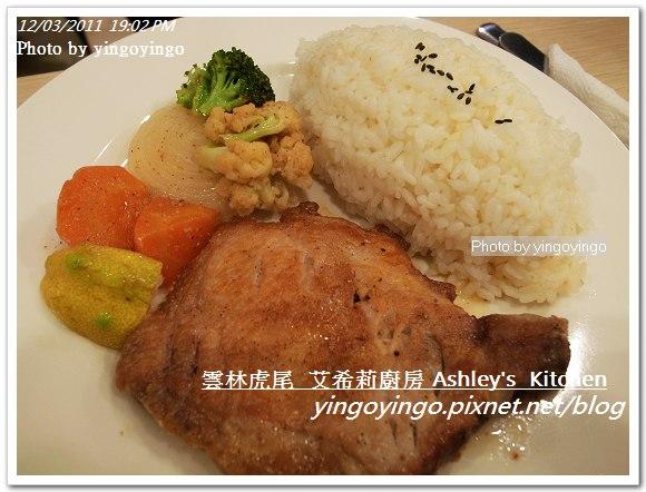 雲林虎尾_艾希莉廚房20111203_R0044342
