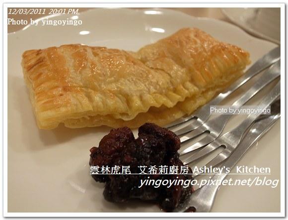 雲林虎尾_艾希莉廚房20111203_R0044359
