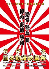 120104 - 台北「2012 日本動漫映畫祭」將從2/3~2/16連續上映六部最新劇場版!