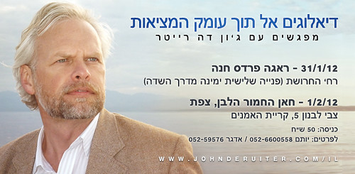 ג'ון דה רייטר בישראל 2012