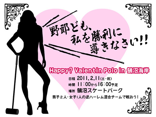 Happy? Valentine's Polo in KUGENUMA