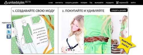 Unitedstyles launches in Russia