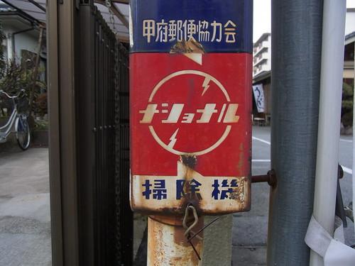 街区表示板