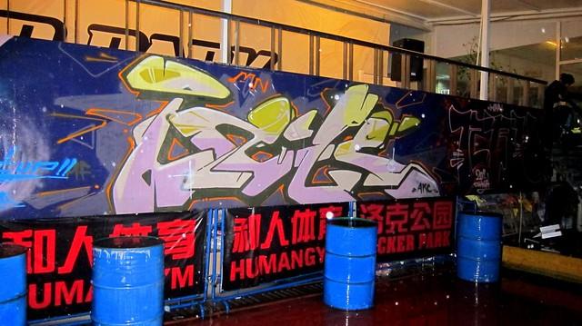 graffiti im rucker park - shanghai 2012