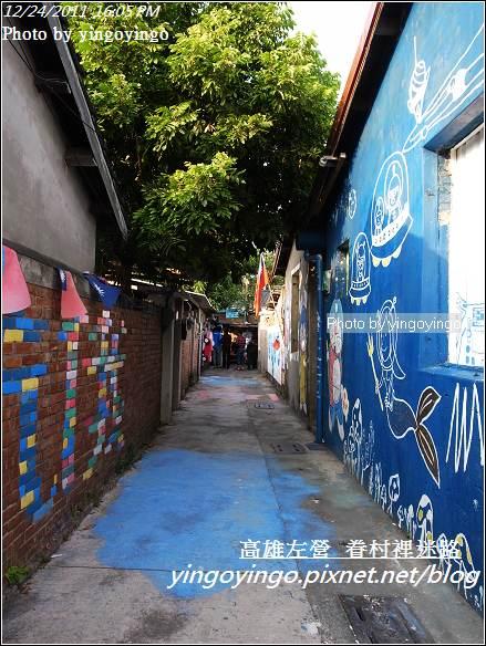 高雄左營_眷村裡迷路20111224_R0049932