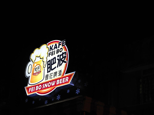 IMG_1959 Cafe Fei Bo snow beer , 肥波雪花啤酒