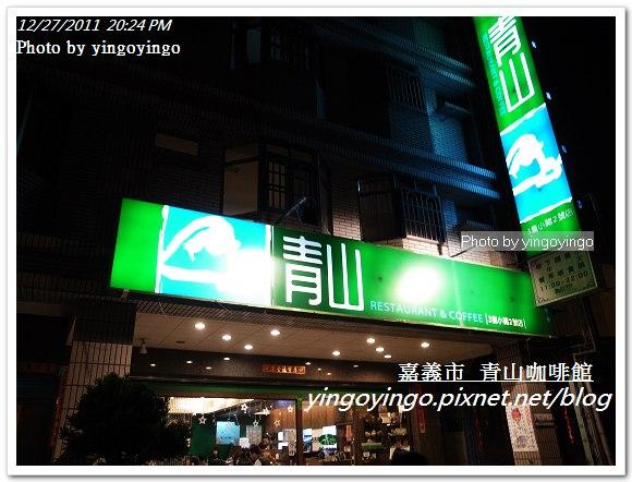 嘉義市_青山咖啡館20111227_R0050204