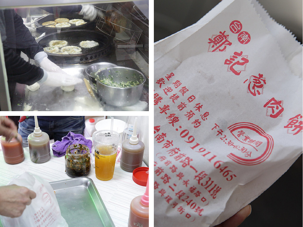20140202台南-鄭記蔥肉餅 (3)