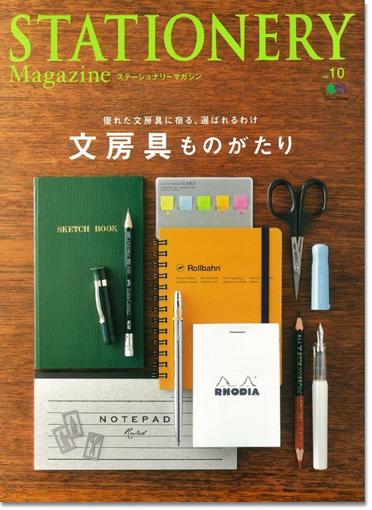 4月24日(木)発売「ステーショナリーマガジン」に参加イベント掲載!