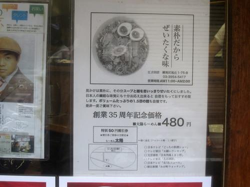 張り紙@らーめん太陽(江古田)