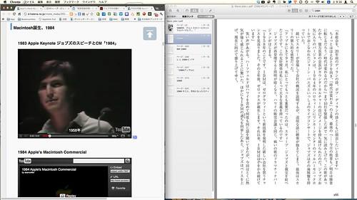 Asai's check No.232 – もとまかさんのまとめ記事を読みながら、も一度、伝記「スティーブ・ジョブズ」でも読もっかな?